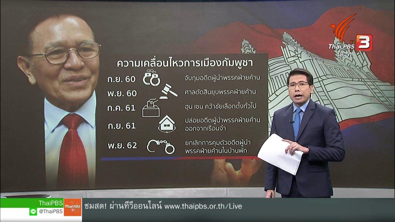ข่าวค่ำ มิติใหม่ทั่วไทย - วิเคราะห์สถานการณ์ต่างประเทศ : จับตาอนาคตการเมืองกัมพูชาหลังอดีตผู้นำขึ้นศาล