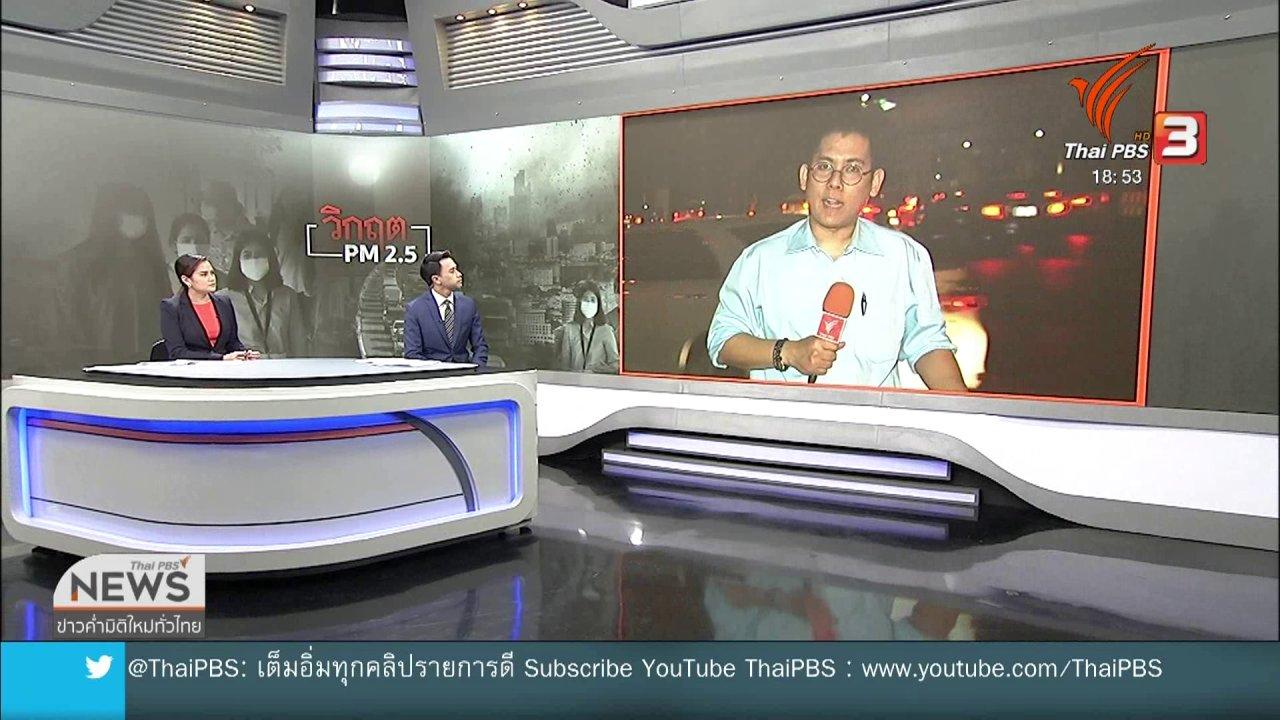 ข่าวค่ำ มิติใหม่ทั่วไทย - วิกฤตฝุ่นคลุมเมือง