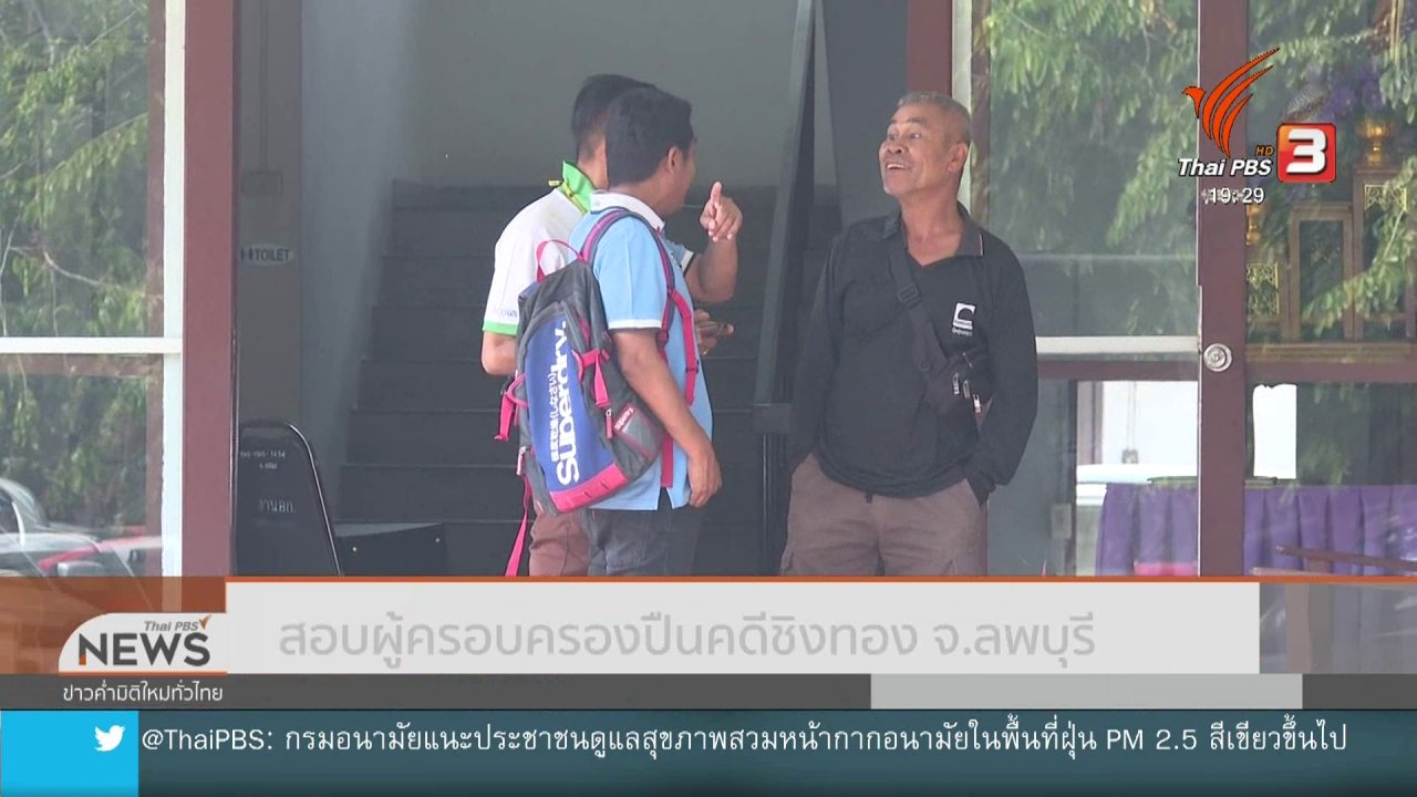 ข่าวค่ำ มิติใหม่ทั่วไทย - สอบผู้ครอบครองปืนคดีชิงทอง จ.ลพบุรี
