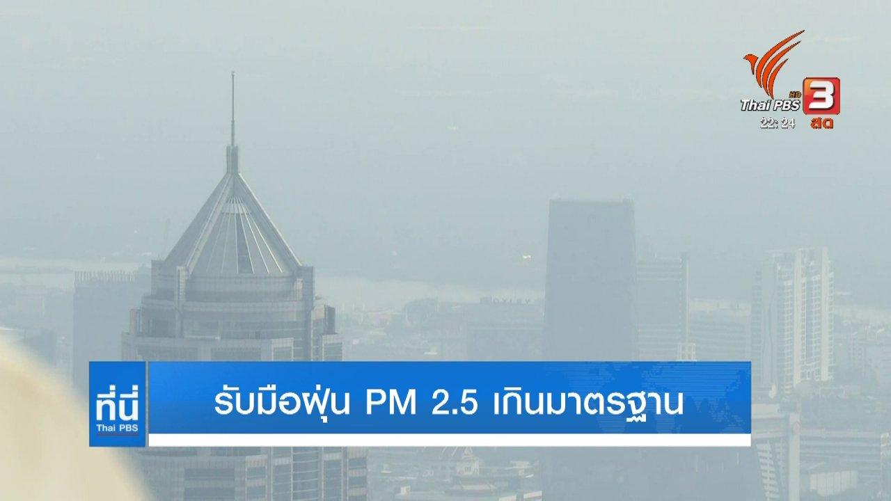 ที่นี่ Thai PBS - รับมือฝุ่น pm 2.5 เกินมาตรฐาน