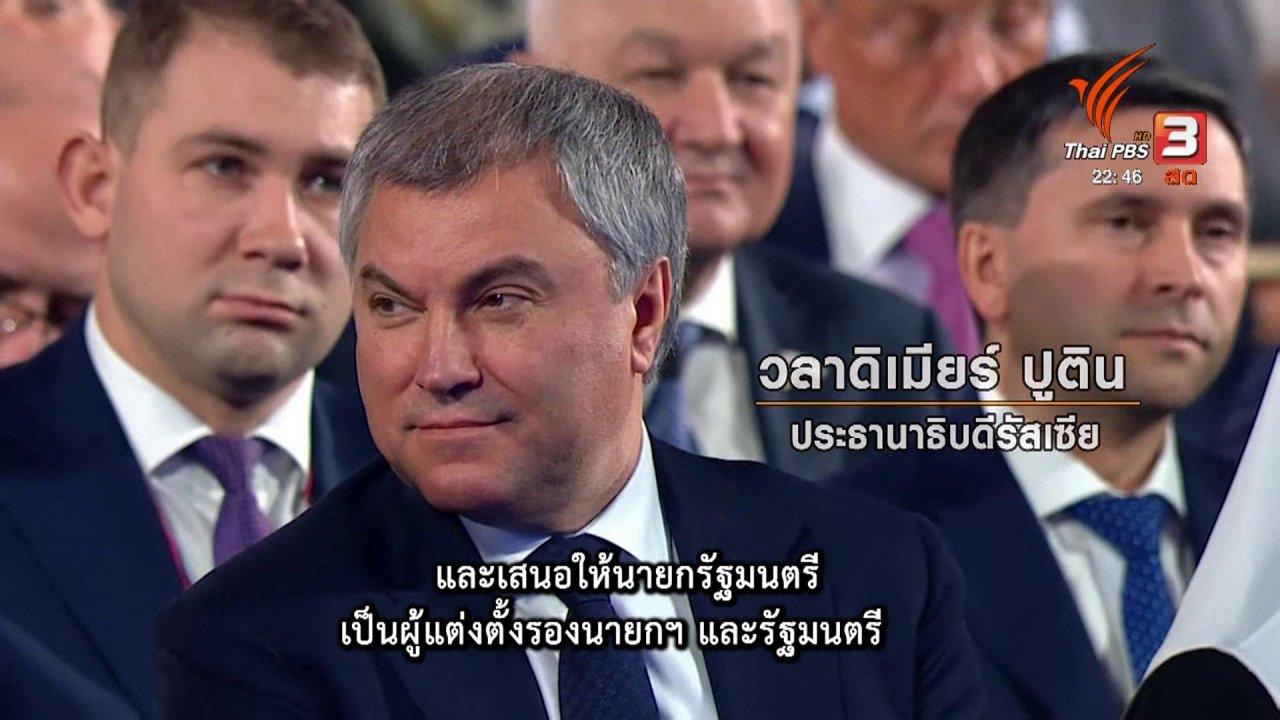 ที่นี่ Thai PBS - ครม. รัสเซียลาออกยกชุด