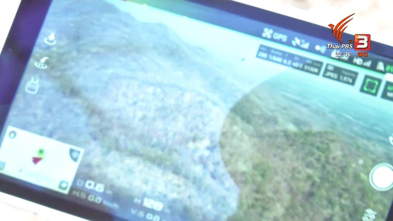 ที่นี่ Thai PBS - หาจุดเกิดไฟป่า จ.ลำปาง