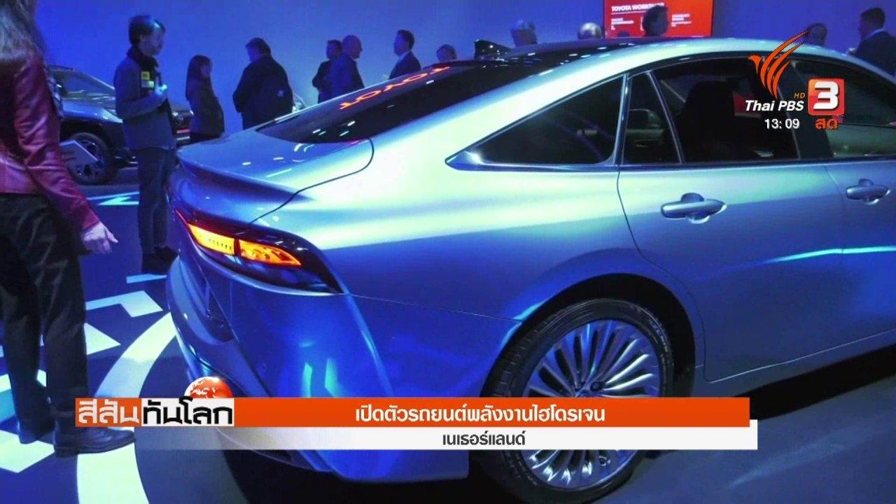 สีสันทันโลก - เปิดตัวรถยนต์พลังงานไฮโดรเจน