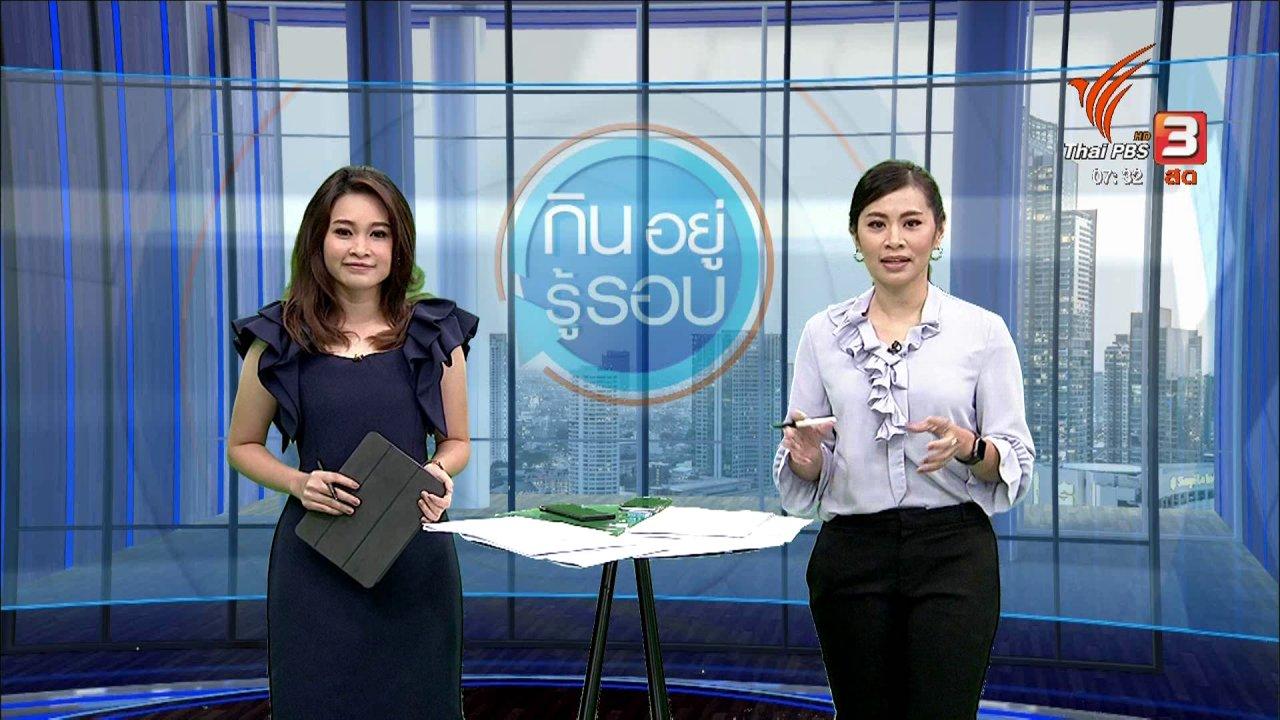 วันใหม่  ไทยพีบีเอส - กินอยู่รู้รอบ : เรียกร้องรัฐบาลเร่งแก้ปัญหาฝุ่น