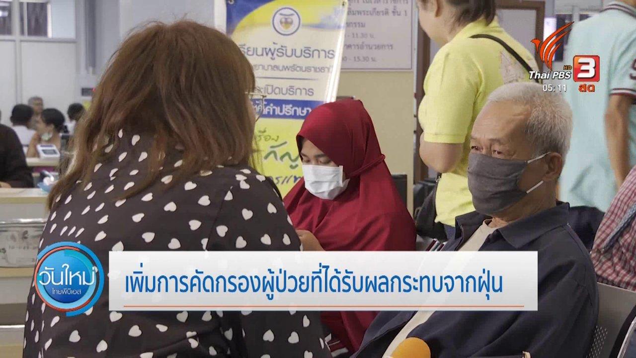 วันใหม่  ไทยพีบีเอส - เพิ่มการคัดกรองผู้ป่วยที่ได้รับผลกระทบจากฝุ่น