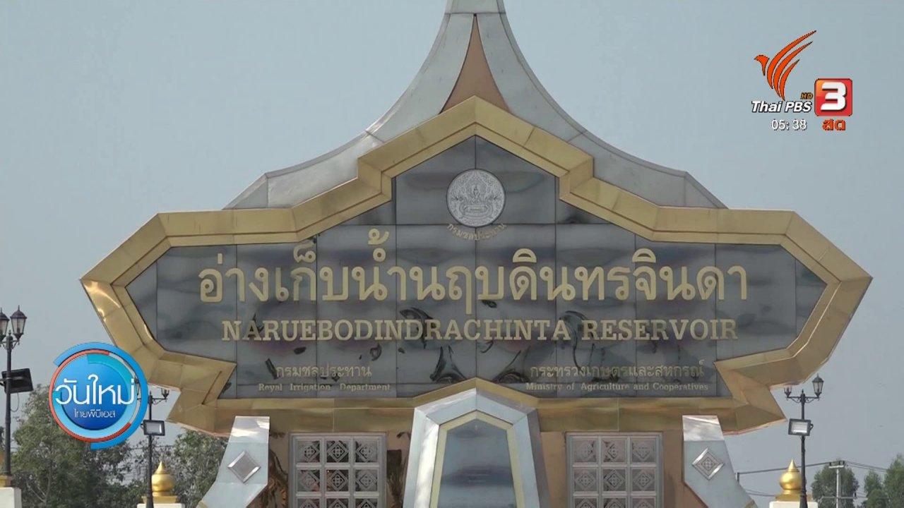 วันใหม่  ไทยพีบีเอส - สทนช.หาแหล่งน้ำจืดแก้ท่วมแล้งในปราจีนบุรี