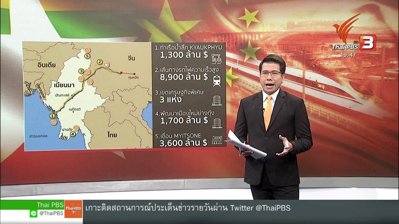 """ข่าวค่ำ มิติใหม่ทั่วไทย - วิเคราะห์สถานการณ์ต่างประเทศ : จับตา """"สี จิ้นผิง"""" เยือนเมียนมาผลักดันโครงการ """"BRI"""""""