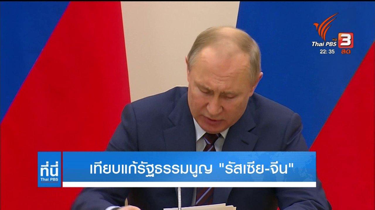 ที่นี่ Thai PBS - เทียบแก้รัฐธรรมนูญ รัสเซีย - จีน