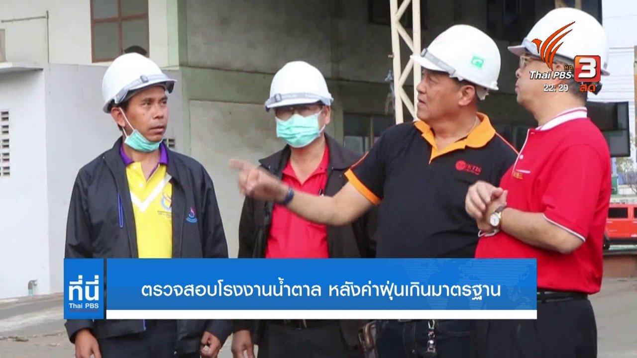 ที่นี่ Thai PBS - ตรวจสอบโรงงานน้ำตาล หลังค่าฝุ่นเกินมาตรฐาน