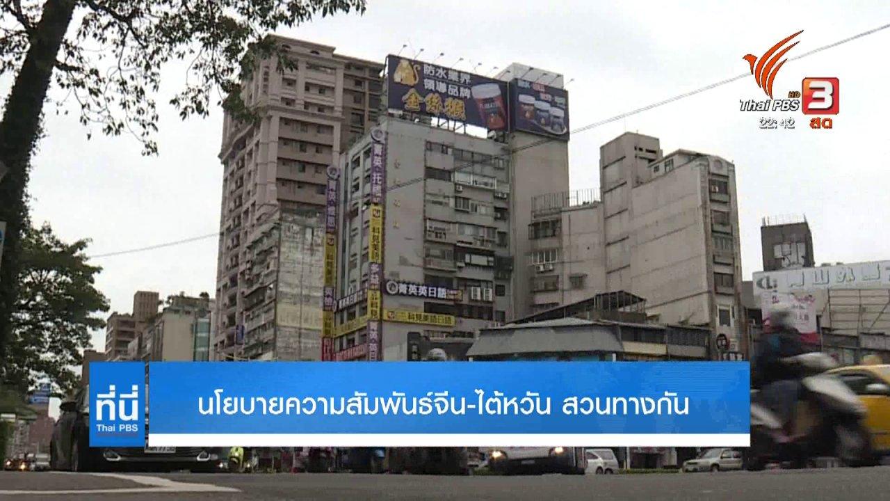 ที่นี่ Thai PBS - นโยบายความสัมพันธ์ จีน - ไต้หวัน สวนทางกัน