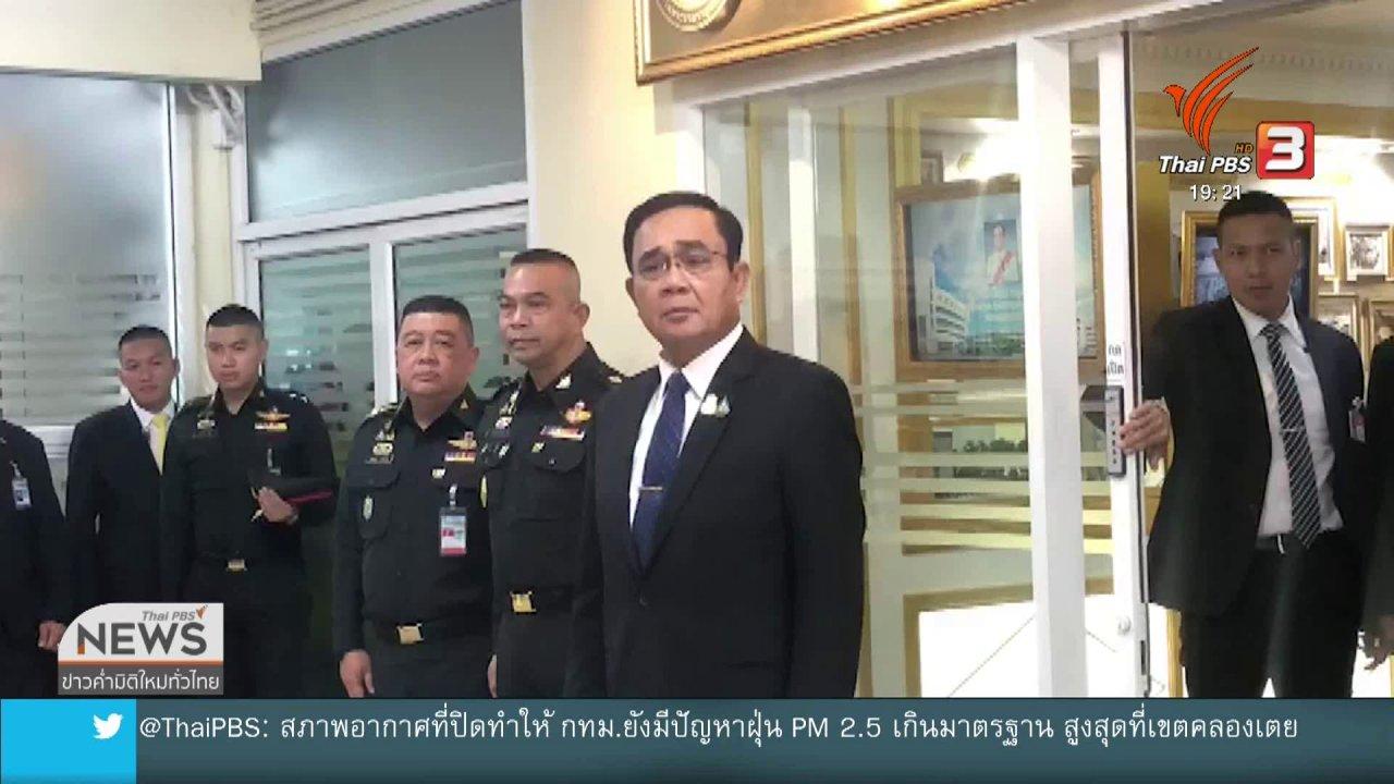 """ข่าวค่ำ มิติใหม่ทั่วไทย - """"พล.อ.ประยุทธ์"""" ไม่อนุญาตให้ใช้นามสกุลตั้งชื่อสะพาน"""