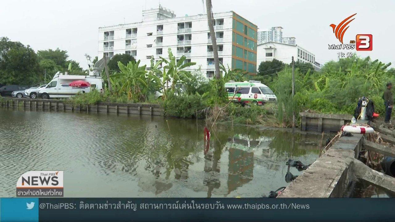 """ข่าวค่ำ มิติใหม่ทั่วไทย - พบชิ้นส่วนกระดูกมนุษย์เพิ่มในบริเวณบ้าน """"ไอซ์"""""""