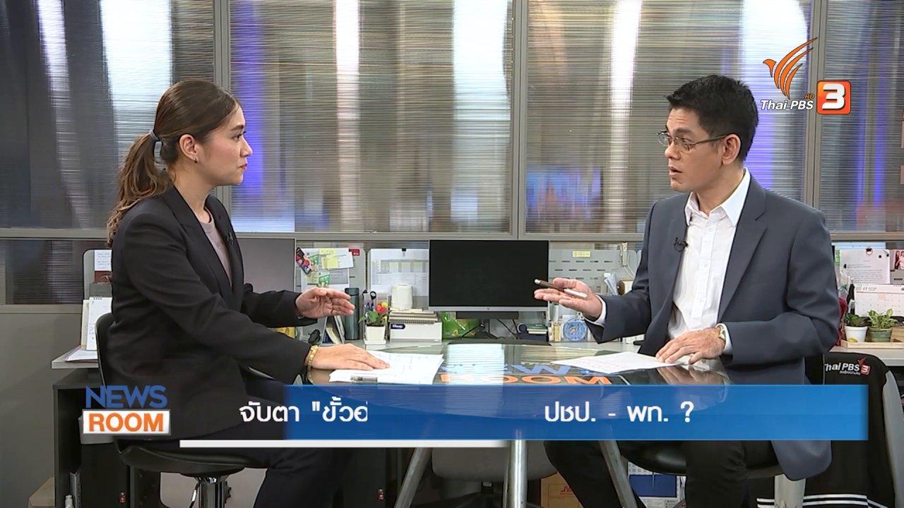 ห้องข่าว ไทยพีบีเอส NEWSROOM - จับตาขั้วอำนาจใหม่เขย่าประชาธิปัตย์ - เพื่อไทย ?