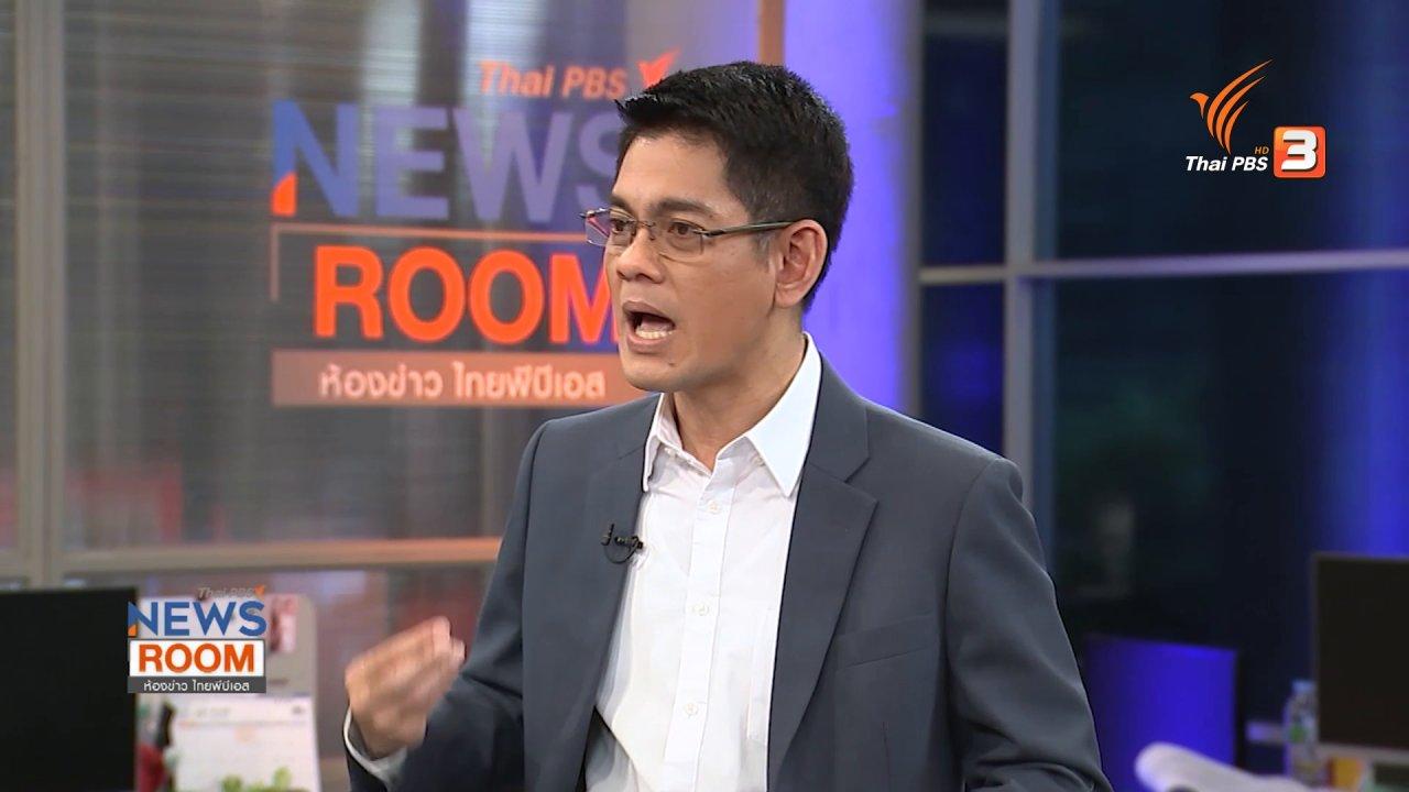 ห้องข่าว ไทยพีบีเอส NEWSROOM - กระแสคนรุ่นใหม่ สะเทือนโครงสร้างสังคม 20 ปีข้างหน้า
