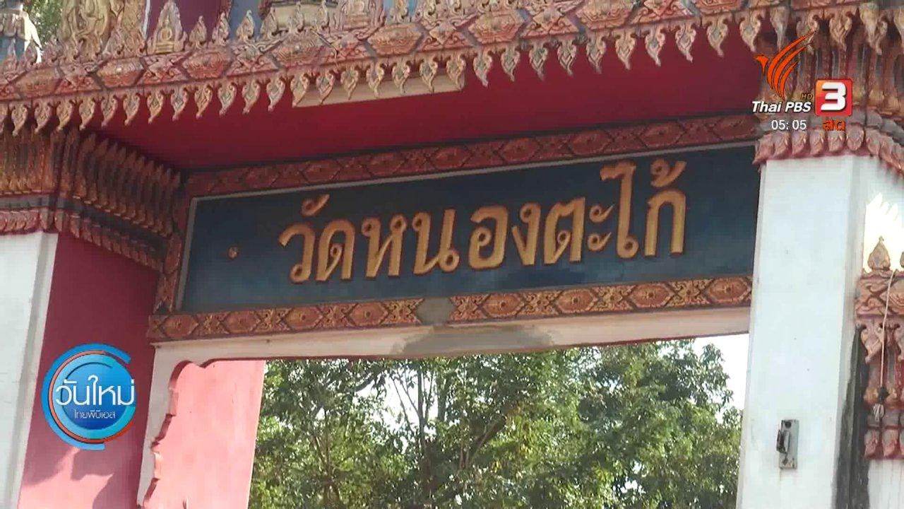 วันใหม่  ไทยพีบีเอส - พระสงฆ์ชี้แจงโพสต์ข้อความตำหนิญาติโยมถวายปัจจัย