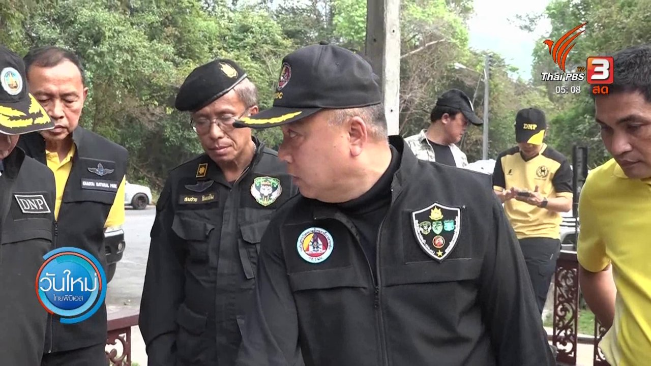 วันใหม่  ไทยพีบีเอส - พบอีกที่ดิน รมช.ศึกษา บุกรุกที่อุทยานฯเขาใหญ่