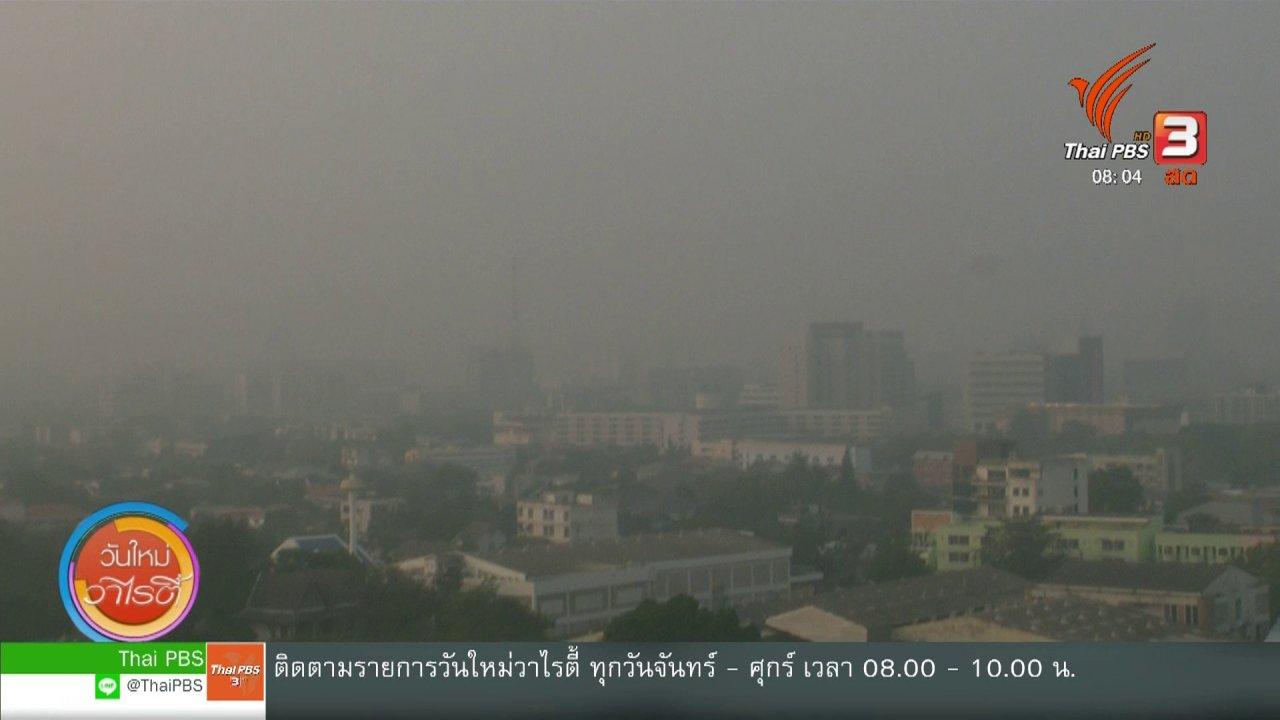 วันใหม่วาไรตี้ - จับตาข่าวเด่น : เฝ้าระวังสถานการณ์ฝุ่น PM2.5