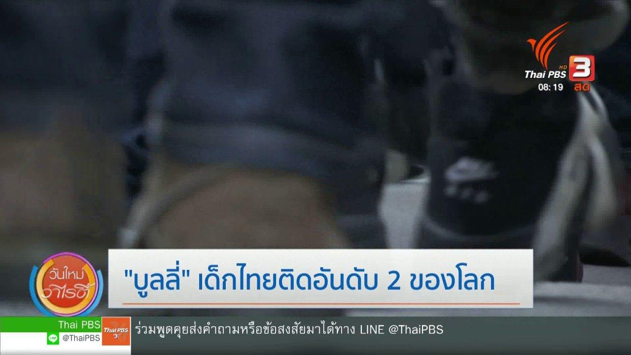 วันใหม่วาไรตี้ - จับตาข่าวเด่น : พฤติกรรม บูลลีเด็กไทยติดอันดับ 2 ของโลก