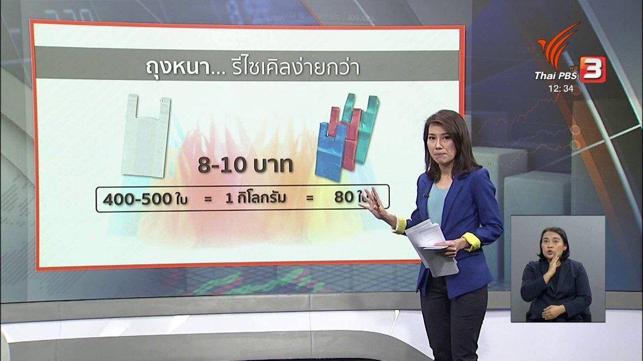 จับตาสถานการณ์ - จับสัญญาณเศรษฐกิจ : รักษ์โลกด้วยถุงพลาสติกหนา?