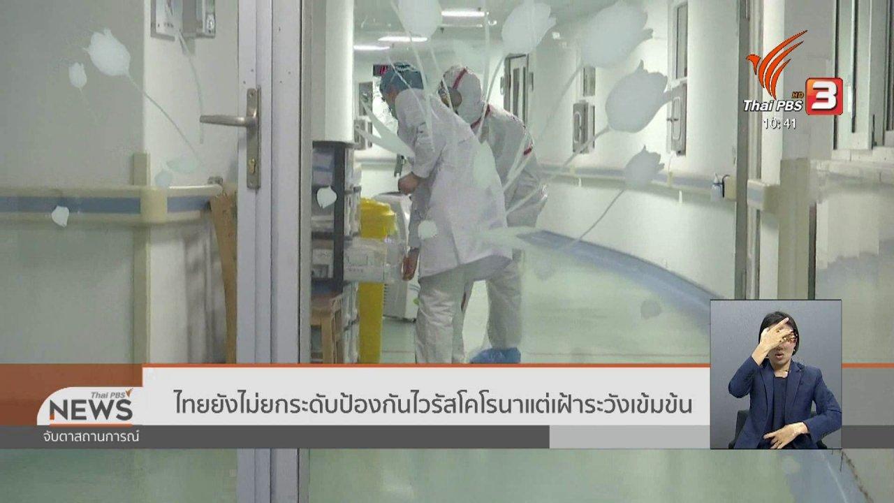 จับตาสถานการณ์ - ไทยยังไม่ยกระดับป้องกันไวรัสโคโรนาแต่เฝ้าระวังเข้มข้น