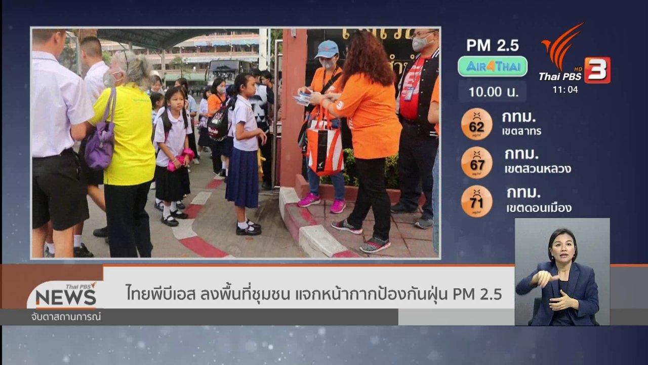 จับตาสถานการณ์ - ไทยพีบีเอส ลงพื้นที่ชุมชน แจกหน้ากากป้องกันฝุ่น PM 2.5