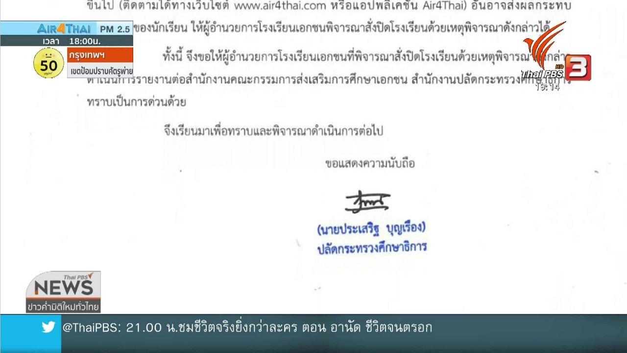 ข่าวค่ำ มิติใหม่ทั่วไทย - ศธ.สั่งโรงเรียนเอกชนหยุดเรียนหากค่าฝุ่น 91 มคก./ลบ.ม.