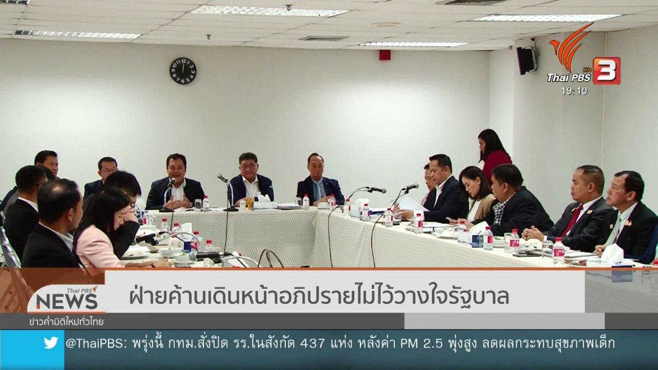 ข่าวค่ำ มิติใหม่ทั่วไทย - ฝ่ายค้านเดินหน้าอภิปรายไม่ไว้วางใจรัฐบาล
