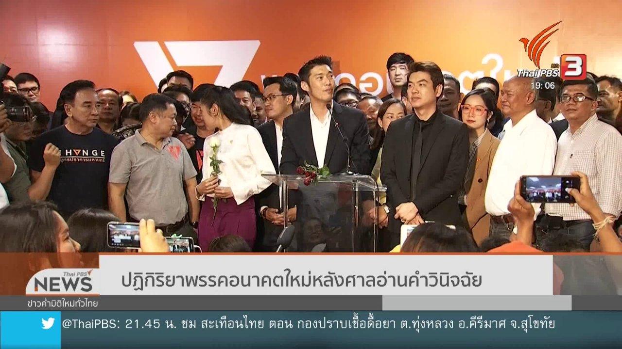 ข่าวค่ำ มิติใหม่ทั่วไทย - ปฏิกิริยาพรรคอนาคตใหม่หลังศาลอ่านคำวินิจฉัย