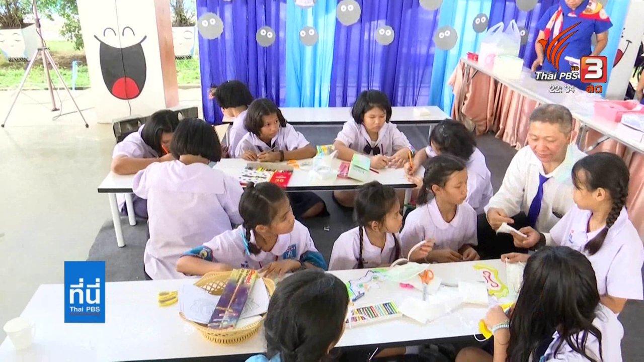 ที่นี่ Thai PBS - สั่งปิดโรงเรียนสังกัด กทม. 437 แห่ง