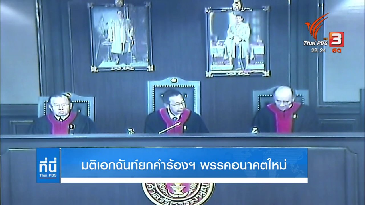 ที่นี่ Thai PBS - มติเอกฉันท์ยกคำร้องฯ พรรค #อนาคตใหม่