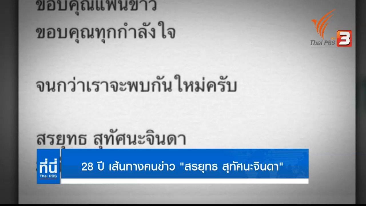 """ที่นี่ Thai PBS - ศาลฎีกาพิพากษาจำคุก """"สรยุทธ"""""""
