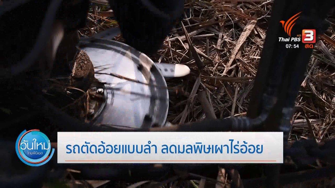 วันใหม่  ไทยพีบีเอส - ทำมาหากิน ดินฟ้าอากาศ : รถตัดอ้อยแบบลำ ลดมลพิษเผาไร่อ้อย