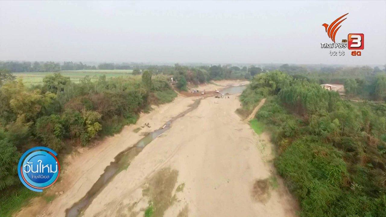 วันใหม่  ไทยพีบีเอส - ทหารเร่งขุดลอกแม่น้ำยมช่วยภัยแล้ง จ.พิษณุโลก