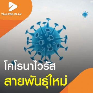 โคโรนาไวรัสสายพันธุ์ใหม่