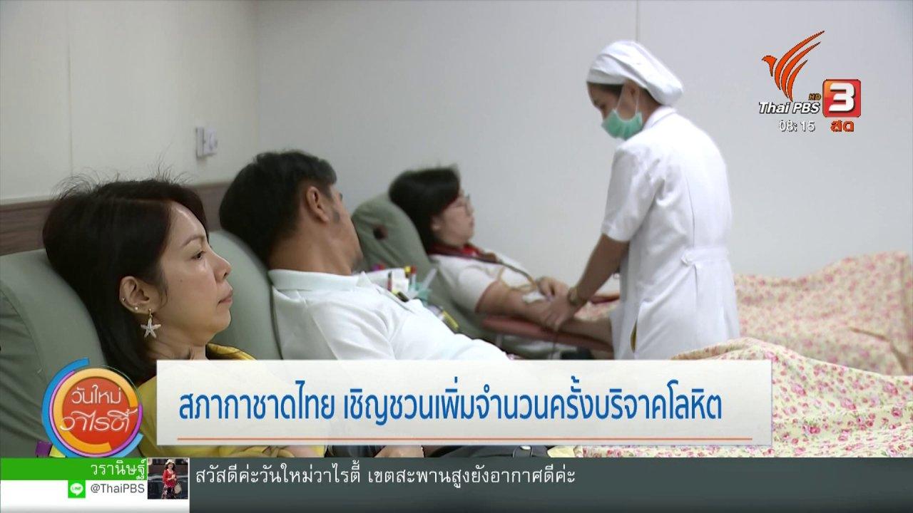 วันใหม่วาไรตี้ - จับตาข่าวเด่น : สภากาชาดไทย เชิญชวนเพิ่มจำนวนครั้งบริจาคโลหิต