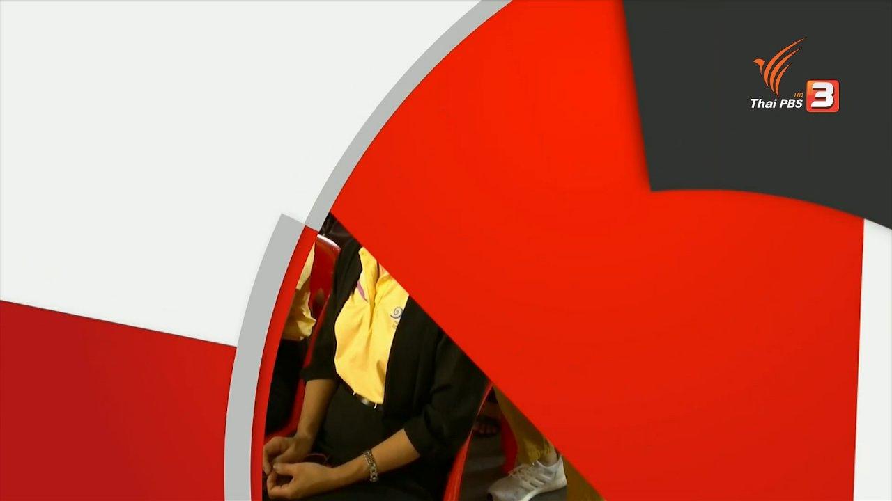 """สถานีประชาชน - งาน """"วิ่งพ้นภัย"""" ช่วยเหลือผู้ประสบภัยสำนักงานบรรเทาทุกข์ฯ สภากาชาดไทย"""