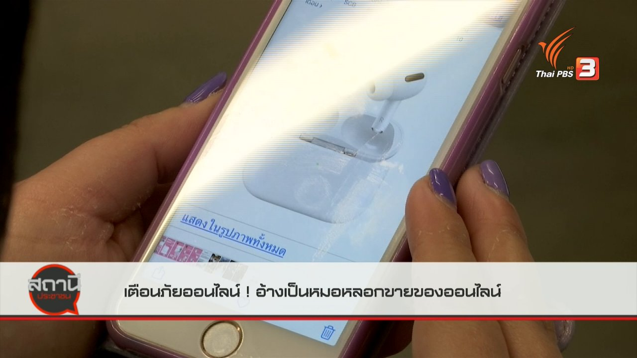 สถานีประชาชน - สถานีเตือนภัยออนไลน์ : หลอกขายสินค้าออนไลน์เสียหายกว่า 100,000 บาท