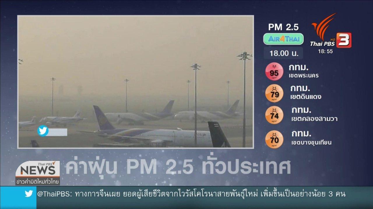 ข่าวค่ำ มิติใหม่ทั่วไทย - PM 2.5 เกินมาตรฐานทั่ว กทม.