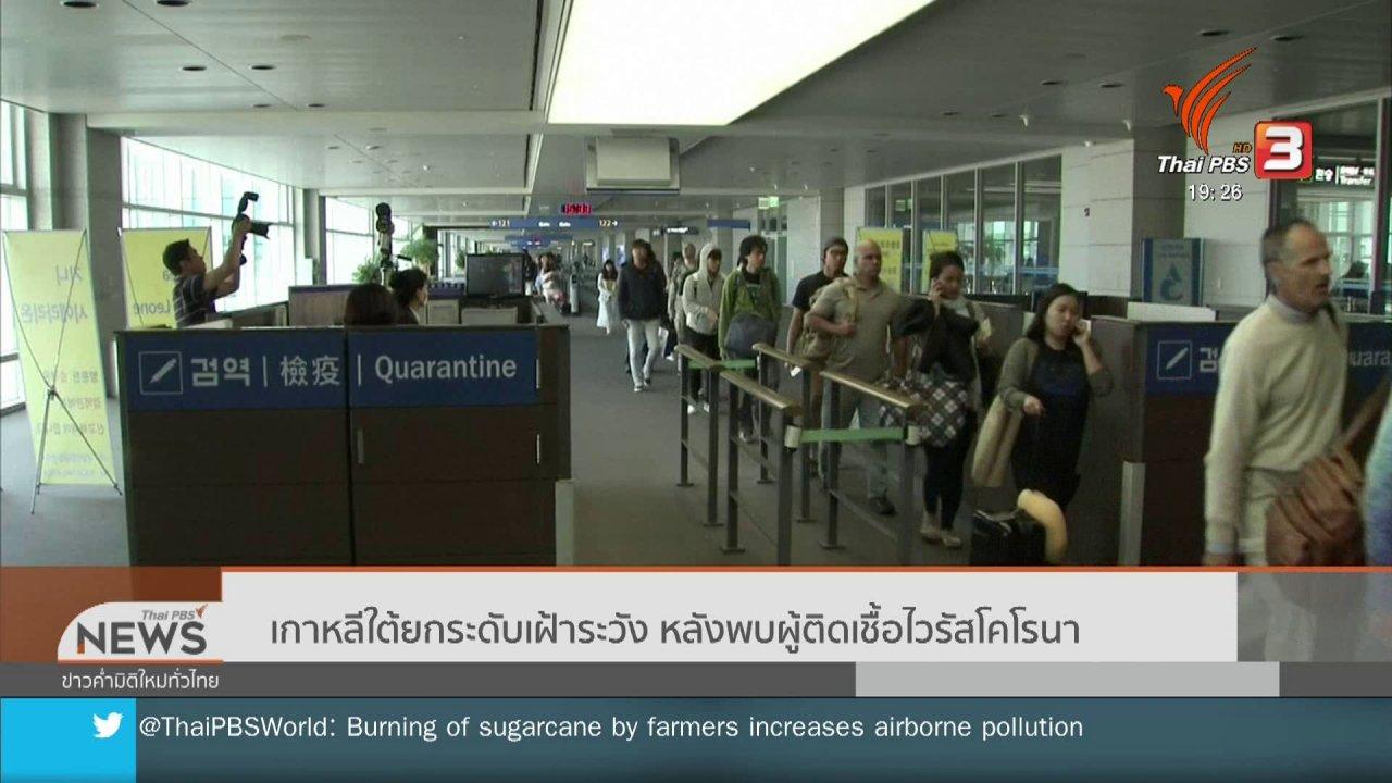 ข่าวค่ำ มิติใหม่ทั่วไทย - เกาหลีใต้ยกระดับเฝ้าระวัง หลังพบผู้ติดเชื้อไวรัสโคโรนา