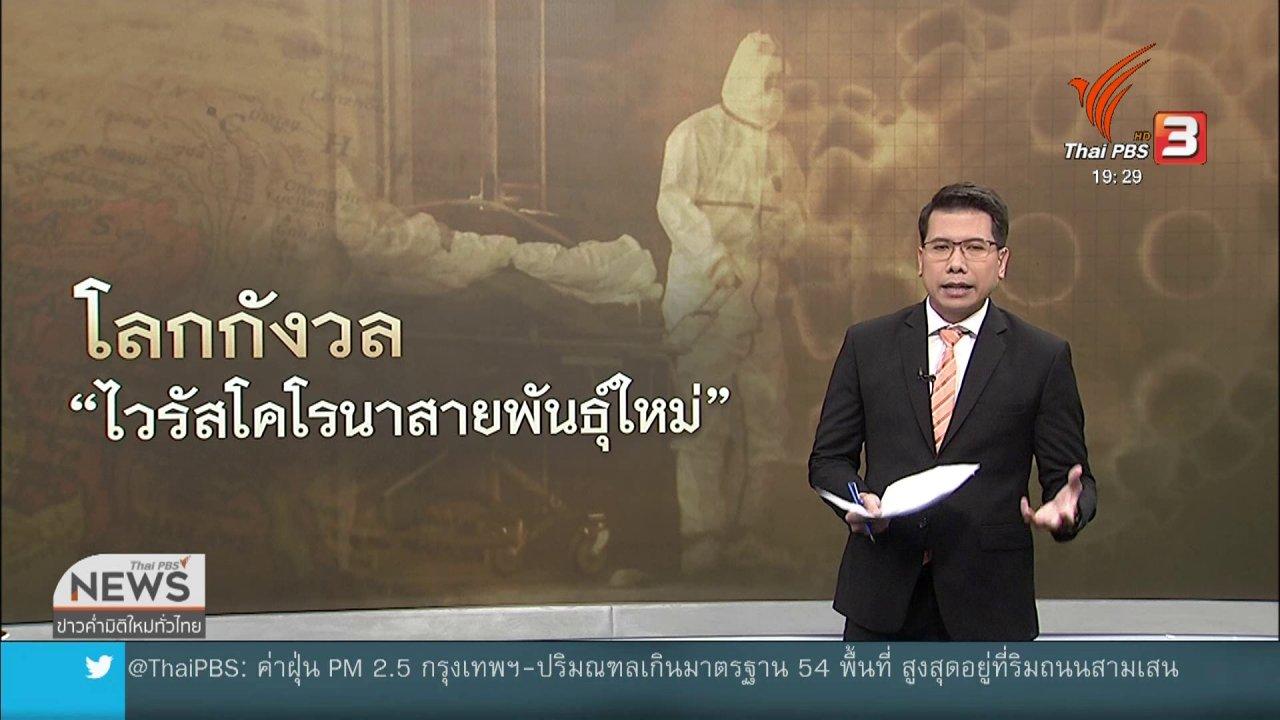 ข่าวค่ำ มิติใหม่ทั่วไทย - วิเคราะห์สถานการณ์ต่างประเทศ : จับตาเชื้อไวรัสโคโรนาสายพันธุ์ใหม่ระบาดทั่วโลก