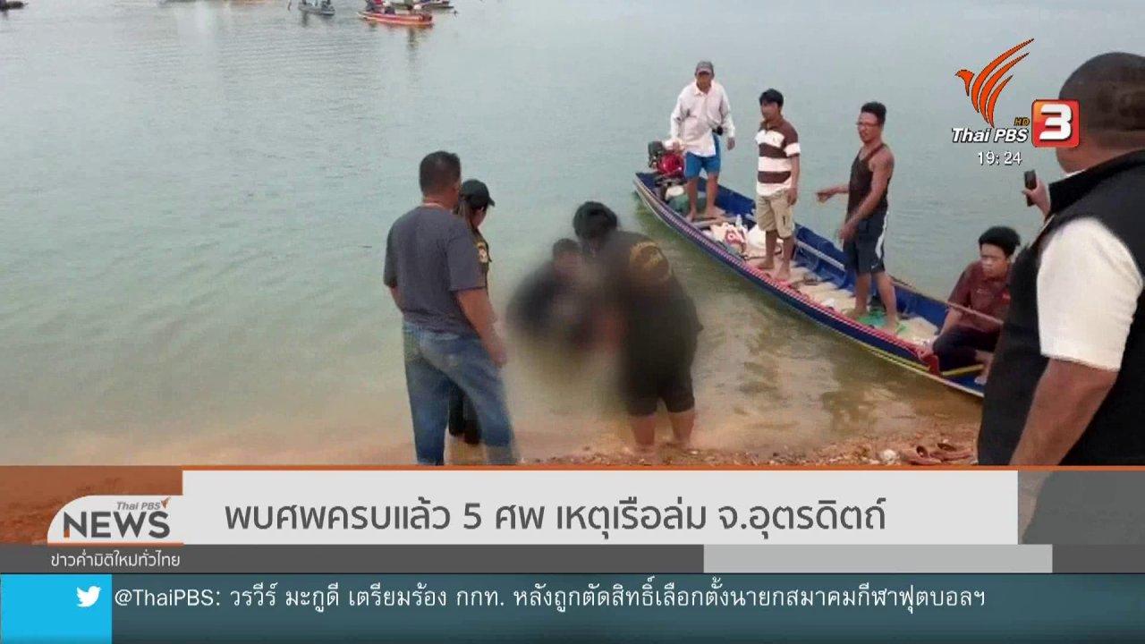 ข่าวค่ำ มิติใหม่ทั่วไทย - พบศพครบแล้ว 5 ศพ เหตุเรือล่ม จ.อุตรดิตถ์