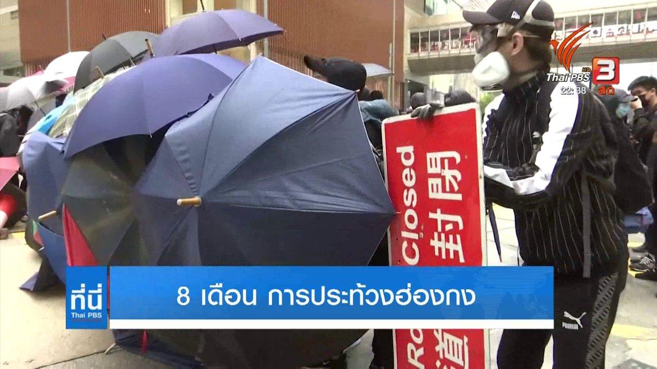 ที่นี่ Thai PBS - ฮ่องกงสลายการชุมนุมอีกครั้ง