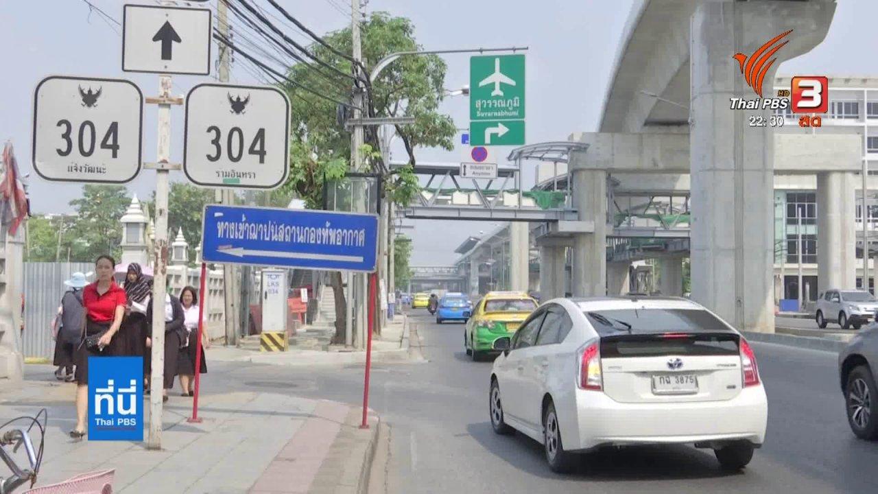 """ที่นี่ Thai PBS - """"ระเบิดเวลา"""" โรคที่มากับ #ฝุ่นPM25"""