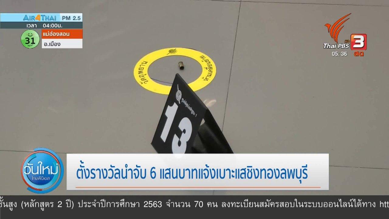 วันใหม่  ไทยพีบีเอส - ตั้งรางวัลนำจับ 6 แสนบาทแจ้งเบาะแสชิงทองลพบุรี