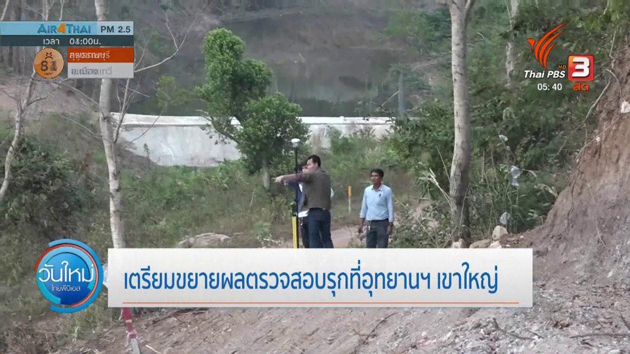 วันใหม่  ไทยพีบีเอส - เตรียมขยายผลตรวจสอบรุกที่อุทยานฯ เขาใหญ่