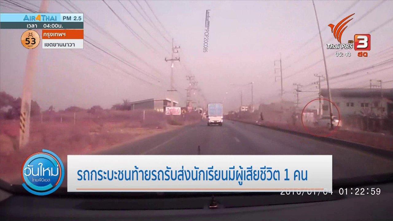 วันใหม่  ไทยพีบีเอส - รถกระบะชนท้ายรถรับส่งนักเรียนมีผู้เสียชีวิต 1 คน