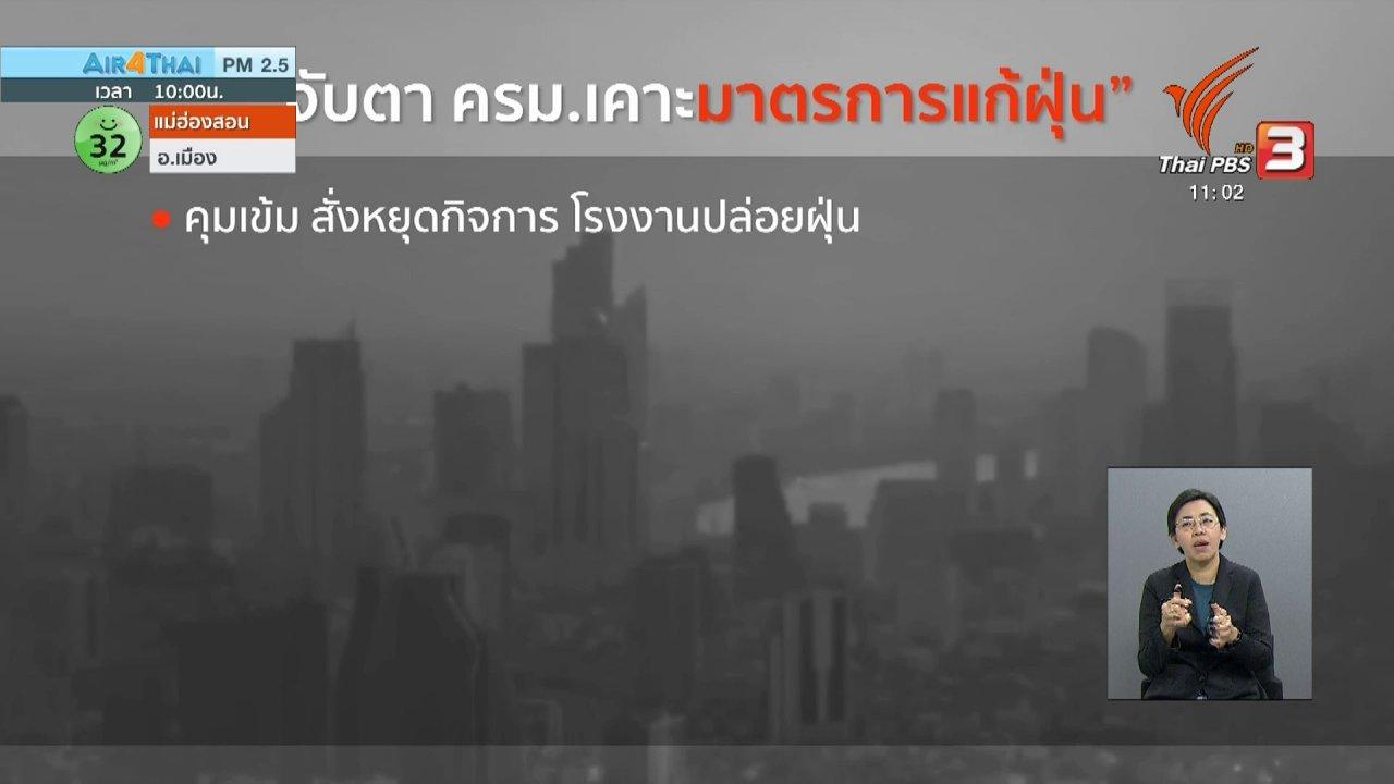 จับตาสถานการณ์ - 12 มาตรการแก้ปัญหาฝุ่นละอองในอากาศ