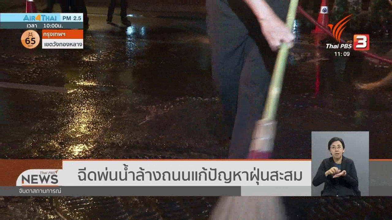 จับตาสถานการณ์ - ฉีดพ่นน้ำล้างถนนแก้ปัญหาฝุ่นสะสม
