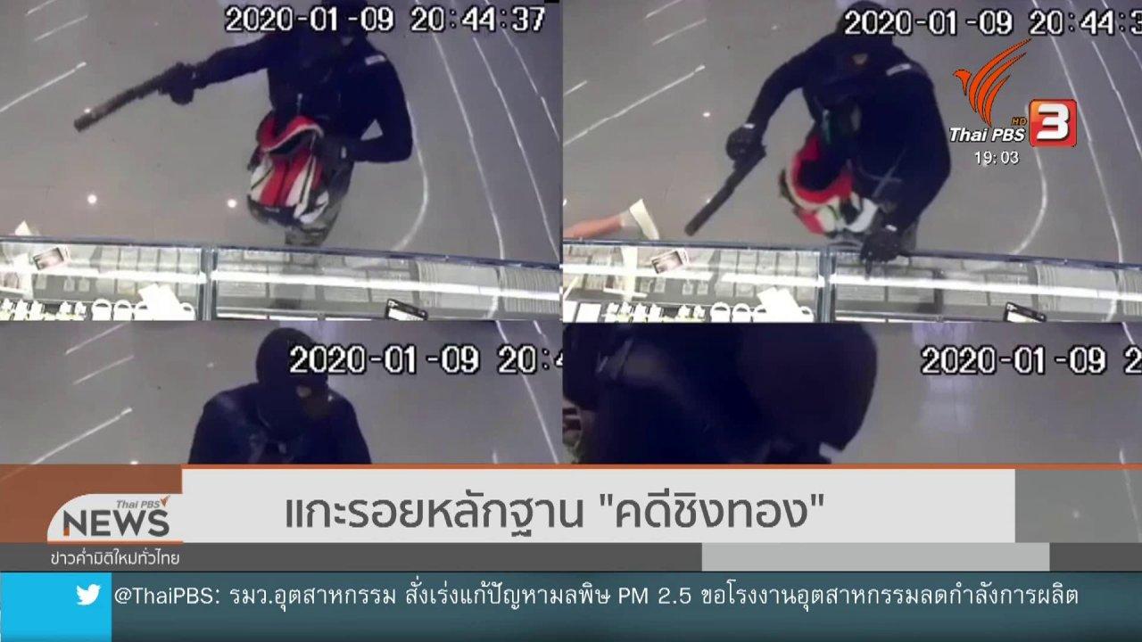 """ข่าวค่ำ มิติใหม่ทั่วไทย - แกะรอยหลักฐาน """"คดีชิงทอง"""""""