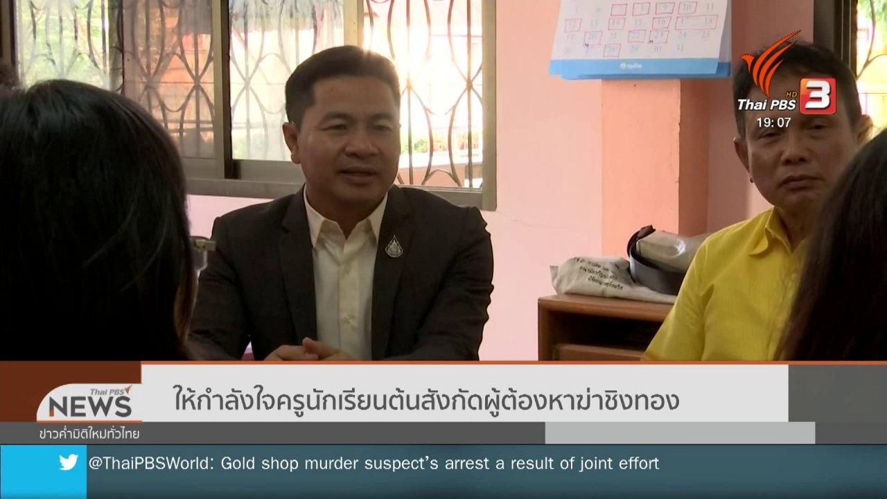 ข่าวค่ำ มิติใหม่ทั่วไทย - ให้กำลังครูนักเรียนต้นสังกัดผู้ต้องหาฆ่าชิงทอง